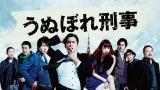 Paraviで初配信される『うぬぼれ刑事』(C)TBS
