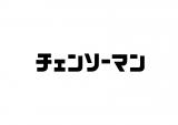 テレビアニメ『チェンソーマン』のロゴタイトル(C)藤本タツキ/集英社・MAPPA