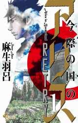 『今際の国のアリス RETRY』のコミックス第1巻