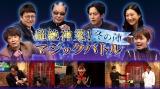 『マジックバトル 冬の陣』放送