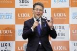 LIXIL『SDGsアンバサダー就任式』記者発表会に出席した瀬戸欣哉社長