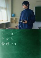 よるドラ『ここは今から倫理です。』(1月16日スタート)山田裕貴演じる倫理教師・高柳を捉えたメインビジュアル (C)NHK