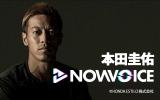 ニッポン放送『本田圭佑 NowVoice』