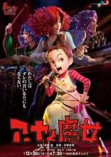 スタジオジブリ最新作『アーヤと魔女』NHK総合で12月30日放送(C)2020 NHK, NEP, Studio Ghibli