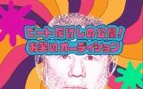 23日深夜に『ビートたけしの公開!お笑いオーディション』を生放送(C)TBS
