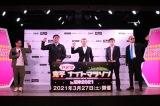 『寛平アメマナイトマラソンin沼津2021』発表記者会見の模様