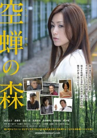 映画『空蝉の森』ポスタービジュアル(C)「空蝉の森」製作委員会 NBI