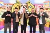 30日放送のバラエティー『バナナサンドSP』(C)TBS