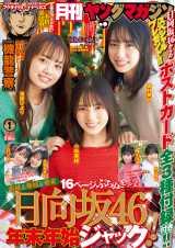 『月刊ヤングマガジン』1号表紙を飾る日向坂46
