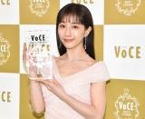 """『VOCE BEST COSMETICS AWARDS 2020』特別賞「2020年""""最も美しい人""""」に選出された田中みな実 (C)ORICON NewS inc."""