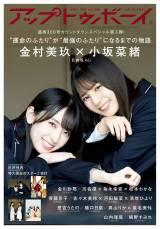 『アップトゥボーイ Vol.298』表紙を飾る日向坂46(左から)金村美玖、小坂菜緒