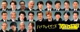 『バイプレイヤーズ』新作、オープニングテーマは10-FEETが続投 追加キャストに前田敦子ら