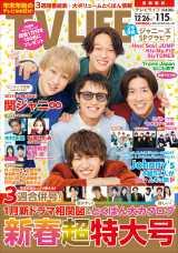 『TV LIFE 2021年1/15号』の表紙を飾った関ジャニ∞