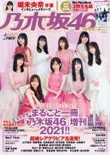 増刊『乃木坂46×週刊プレイボーイ』表紙
