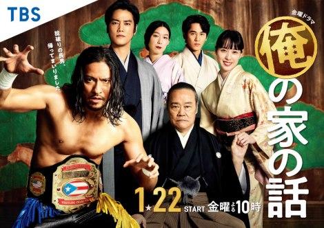 来年1月22日スタート金曜ドラマ『俺の家の話』のポスタービジュアル解禁 (C)TBS