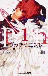 漫画『プラチナエンド』コミックス第1巻