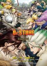 TVアニメ 「Dr.STONE」新キービジュアル (C)米スタジオ・Boichi/集英社・Dr.STONE製作委員会
