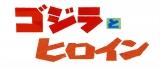 『ゴジラとヒロイン』12月19日、BSプレミアムで放送(C)NHK