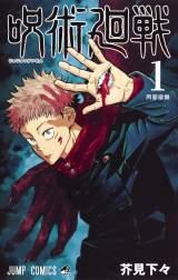 『呪術廻戦』のコミックス第1巻