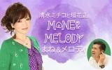 清水ミチコ&垣花正がラジオ特番