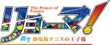 『リョーマ!The Prince of Tennis 新生劇場版テニスの王子様』来年公開 (C)許斐 剛/集英社 (C)新生劇場版テニスの王子様製作委員会