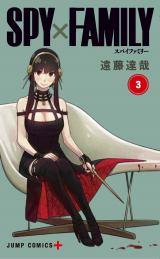 漫画『SPY×FAMILY』コミックス3巻表紙(C)遠藤達哉/集英社