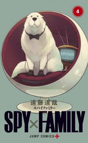 漫画『SPY×FAMILY』コミックス4巻表紙(C)遠藤達哉/集英社