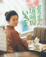 『おちょやん、道頓堀いるってよ』おいしい食べ物をいっぱい注文した老舗喫茶店でのスイーツタイム(C)NHK 、撮影:濱田英明