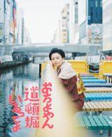 道頓堀川をのんびりクルーズ(C)NHK 、撮影:濱田英明