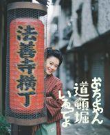 レトロな路地を街歩き。転んだらあかんで〜!(C)NHK 、撮影:濱田英明