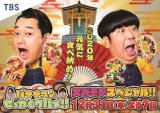 『バナナマンのせっかくグルメ!!』が大みそかの夜に放送(C)TBS