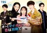 TBS系連続ドラマ『オー!マイ・ボス!恋は別冊で』メインビジュアル公開(C)TBS