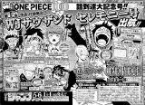 次号予告 (C)週刊少年ジャンプ2021 年3・4 合併号/集英社