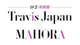 30日放送の『〜EP.2:和楽器〜Travis Japan × MAHORA』ロゴ(C)BSフジ