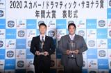 『2020 スカパー!  ドラマティック・サヨナラ賞 年間大賞』表彰式に出席した(左から)西浦直亨選手、井上晴哉選手