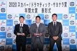 『2020 スカパー!  ドラマティック・サヨナラ賞 年間大賞』表彰式に出席した(左から)西浦直亨選手、井上晴哉選手、上原浩治