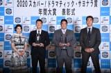 『2020 スカパー!  ドラマティック・サヨナラ賞 年間大賞』表彰式に出席した(左から)倉持明日香、西浦直亨選手、井上晴哉選手、上原浩治