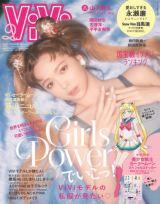 『ViVi』2021年2月号通常版表紙を飾る藤田ニコル