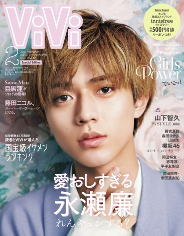 『ViVi』2021年2月号特別版表紙を飾るKing & Prince永瀬廉