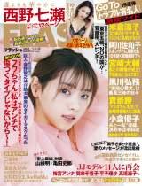『FLASH』12月22日発売号表紙 (C)光文社/週刊FLASH