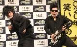 映画『ビルとテッドの時空旅行 音楽で世界を救え!』公開直前イベントに登場した(左から)長田庄平、ペレ草田 (C)ORICON NewS inc.