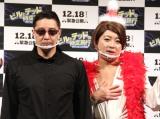 映画『ビルとテッドの時空旅行 音楽で世界を救え!』公開直前イベントに登場したチョコレートプラネット(左から)長田庄平、松尾駿