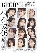 『BRODY2月号』で表紙を飾る乃木坂46の3期生12人