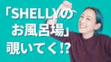 SHELLY、YouTubeに性教育Ch.開設