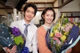 水曜ドラマ『#リモラブ 〜普通の恋は邪道〜』をクランクアップした(左から)松下洸平、波瑠 (C)日本テレビ