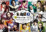『テレビ演劇 サクセス荘3』ポスタービジュアル公開(C)「テレビ演劇 サクセス荘3」製作委員会