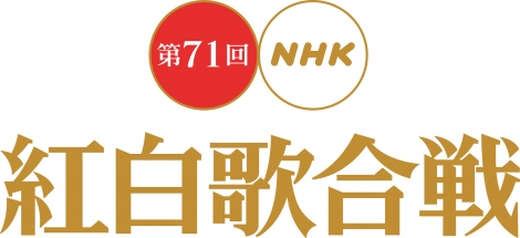 NHK『第71回紅白歌合戦』ロゴ (C)NHK