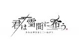 Nintendo Switch専用タイトル『君は雪間に希う』ロゴ