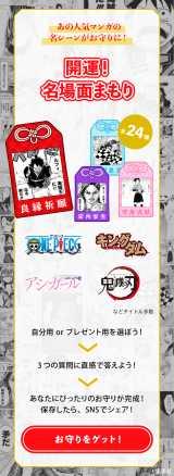 新年のデジタル漫画祭「初マン!!2021」開催
