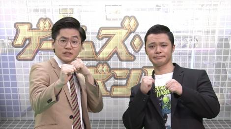 東京ホテイソンもMCで参加=12月26日放送、『ゲームズ・ボンド』(C)テレビ朝日